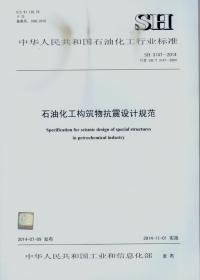 SH 3147-2014 石油化工构筑物抗震设计规范