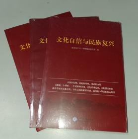 全新正版文化自信与民族复兴9787510677649