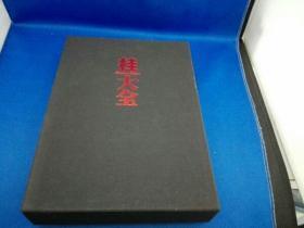 「桂大全」桂正和 画业30周年记念本