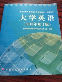 大学英语(2010年修订版)