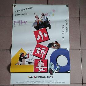 一开,小娇妻   电影海报