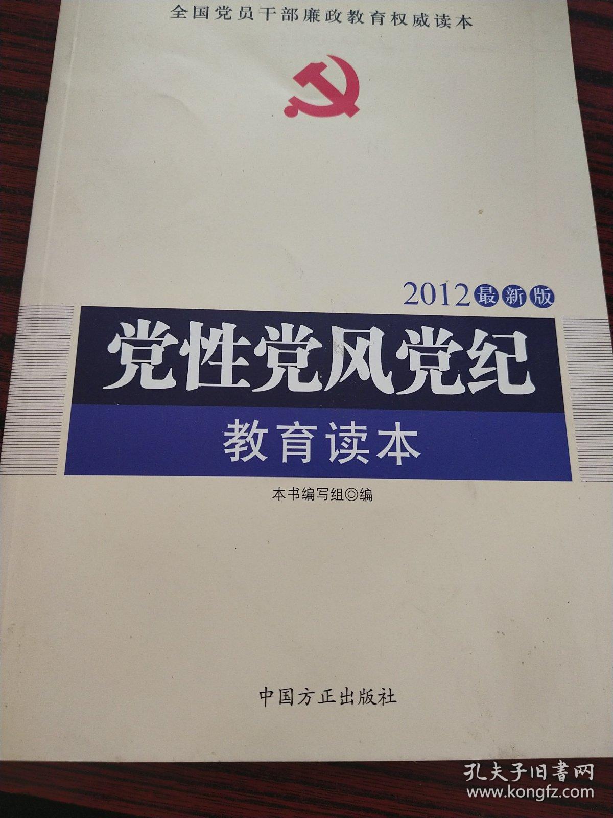 党性党风党纪教育读本(2012最新版)