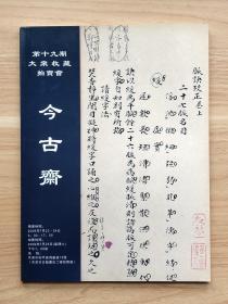 天津国拍今古斋第十九期大众收藏拍卖会