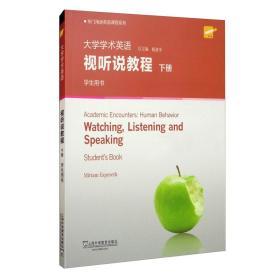 专门用途英语课程系列:大学学术英语视听说教程下册学生用书(附光盘一书一码)