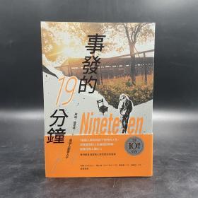 台湾商务版 茱迪‧皮考特《事发的19分钟(出版10週年纪念版)》