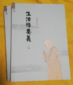 生活禅要义(全两册)