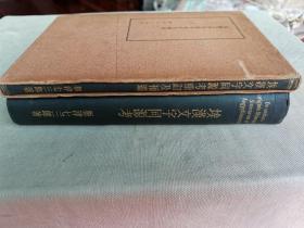 【孔网孤本】珍贵史料!1933年(昭和8年) 板津七三郎著《埃汉文字同源考》+《埃汉文字同源考 重订及补遗》精装两册全!作者对古埃及和汉字对两种古文字作了大量的比附,甚至讲中国传说中的河出图,洛出书,载负图书的龙马、灵龟都是船,是埃及文明由黄河登陆的证据。
