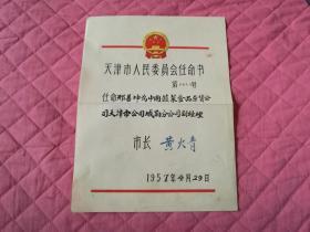 1957年 《天津市人民委员会任命书》 内有市长黄火青铭印 及编号,保真包老,实物拍照,30*22.5厘米。