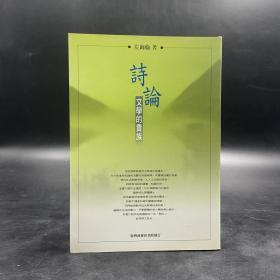 台湾商务版   左海伦《诗论:文学的贵族》(锁线胶订)