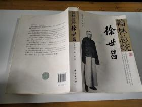 翰林总统徐世昌