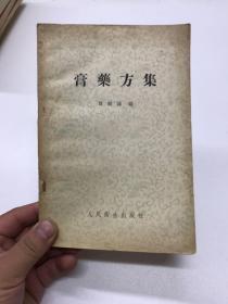 膏药方集 贾维诚 1957年一版一印(原版如图、内页干净)