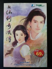 【电脑游戏】新仙剑奇侠传 4CD+说明书