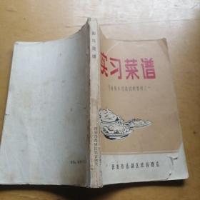 实习菜谱(西安莲湖区饮食商店烹饪技术培训试用教材)