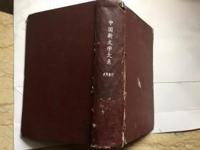 紅面精裝本 中國新文學大系《史料索引》1936年初版館藏書