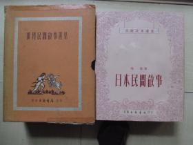 1960-61年日新书店32开带函:世界民间故事      1函8册全