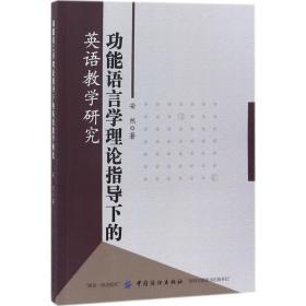 功能语言学理论指导下的英语教学研究