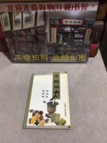 中国偏方:高血压、肠胃病