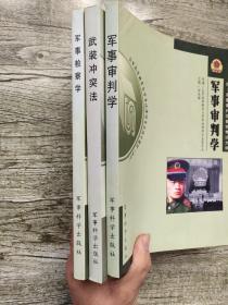 军事检察学         武装冲突法       军事审判学【3本合售】