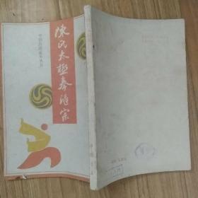 陈氏太极拳汇宗(中国传统武术丛书 陈绩甫 )