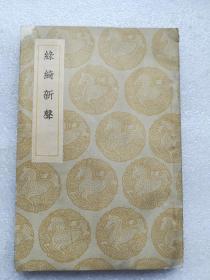 绿绮新声     丛书集成    初版