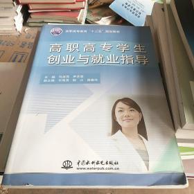 """高职高专学生创业与就业指导 (高职高专教育""""十二五""""规划教材)"""