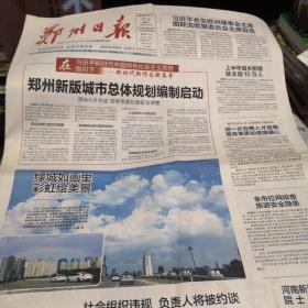 郑州日报2018年7月17日