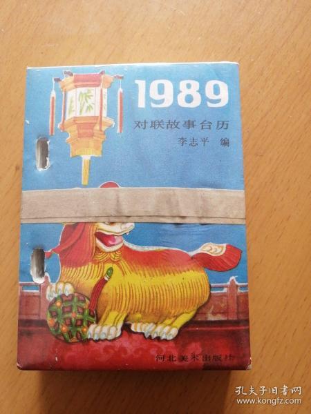 1989對聯故事臺歷