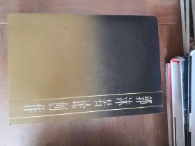 郭沫若论创作 (编者 张澄寰 签名)