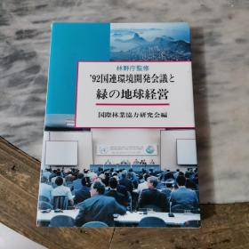 日文版 92国连环境开凳会议 绿的地球圣宫