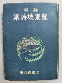 1943年(昭和18年)大槻彻心著《详解 苏东坡诗集》精装一册全!