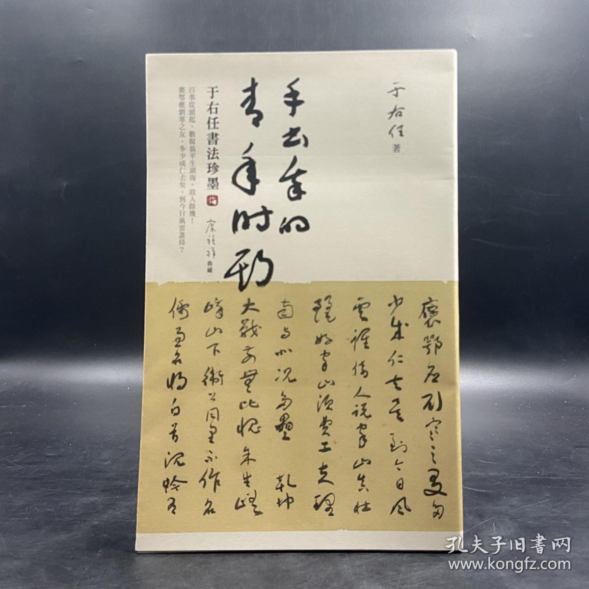 台湾商务版 于右任 著;廖祯祥典藏 《手書我的青年時期:于右任書法珍墨》(锁线胶订)