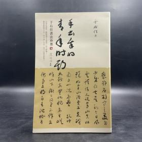 台湾商务版 于右任 著;廖祯祥典藏 《手书我的青年时期:于右任书法珍墨》(锁线胶订)