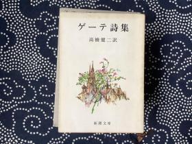 ケ゛ーテ诗集/新潮文库(日文原版书,高桥健二 訳)