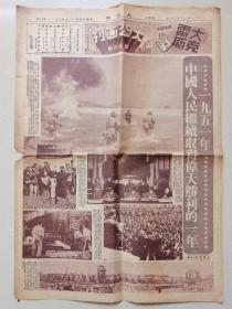 大公报(孔网孤本,1951年中国人民继续取得伟大胜利的一年!)很多珍贵历史图片!