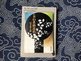 小说 日本妇道记/新潮文库(日文原版书,山本周五郎 著)