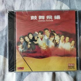 鼓舞飞扬 CD   港版