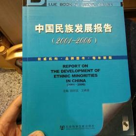 【一版一印,首页有 方铁 教授签名】中国民族发展报告:2001~2006:2001~2006【有光盘一张】赫时远、王希恩  著  社会科学文献出版社9787802300798