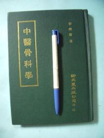 繁體版 《 中醫骨科學 》初版    精裝本