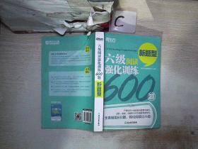 新东方 六级阅读强化训·练600题