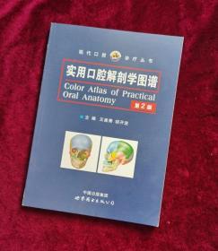 【正版图书现货】实用口腔解剖学图谱(第2版)