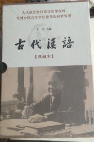 古代汉语:典藏本(全四册精装)