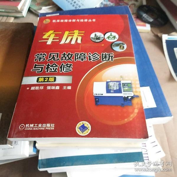 车床常见故障诊断与检修(第2版)