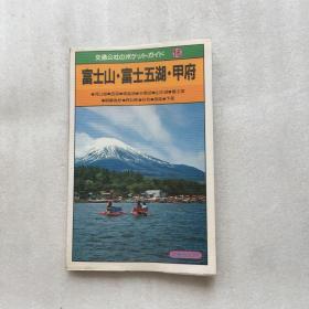 富士山·富士五湖·甲府(日文版)