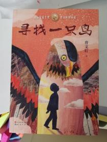 曹文轩签名  最新小说  寻找一只鸟