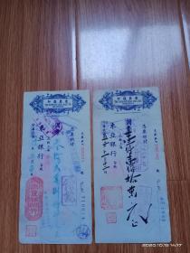 东亚银行支票两张