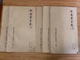 中国书画报 2011 合订本总第五十一册 上中下三册    第五十二册 上中二册(共五册合售)