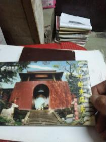 广州越秀风光邮资明信片(每张含60分邮资)