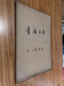 青海日报合订本1962年9月(缺9日 10日 11日 15日 19日)下单请咨询详情
