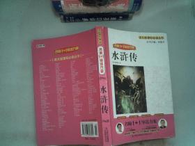 名师1+1导读方案 水浒传