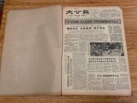 大公报合订本1966年2月